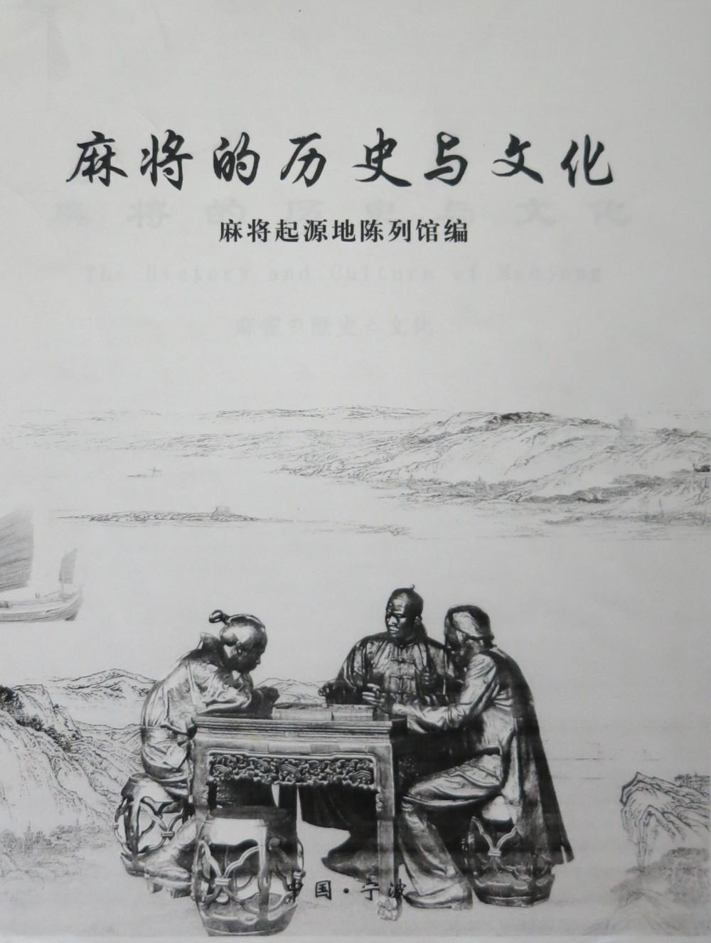 Ningbo Mahjong Guide-1